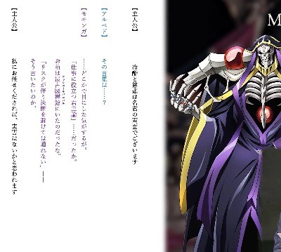 overlord_0717 - 26