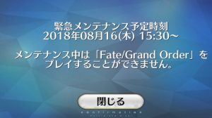 【FGO】8/16(木)15:30より緊急メンテ実施中。終了時間は?