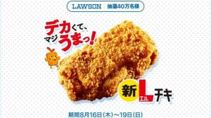 【LINEギフト】無料でローソンの新Lチキを友だちに贈れるキャンペーン開催中!