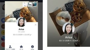 【LINE】プロフィール画面リニューアルへ。変更内容、追加機能が発表