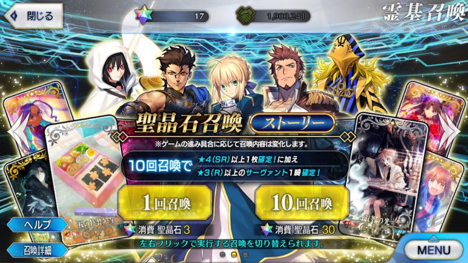 「Fate/Grand Order アプリ ストーリーガチャ」の画像検索結果
