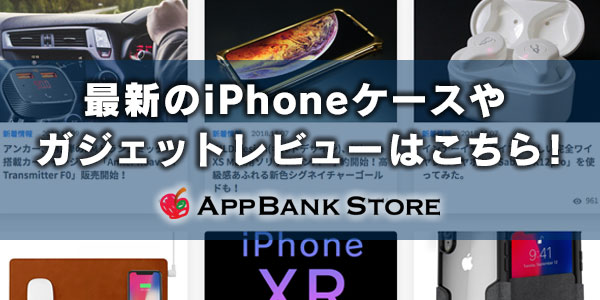 AppBank Storeマガジン | iPhoneケース・ガジェットの最新情報とレビュー