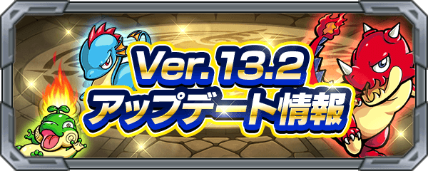Ver.13.2アップデート情報