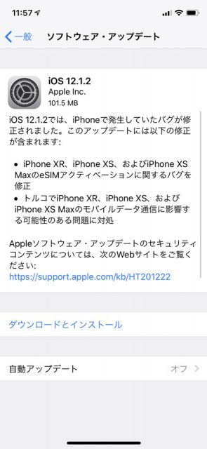 b33f1eb2cedf Apple『iOS 12.1.2』配信開始。iPhone XR/XS/XS MaxのeSIMバグやデータ ...