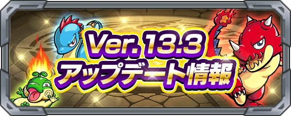 Ver.13.3アップデート情報