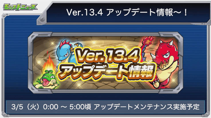 Ver.13.4アップデート情報