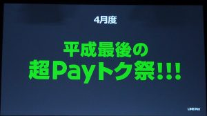 【LINE Pay】Payトク祭りで20%還元再び! アプリ利用なら最大10,000円相当還元