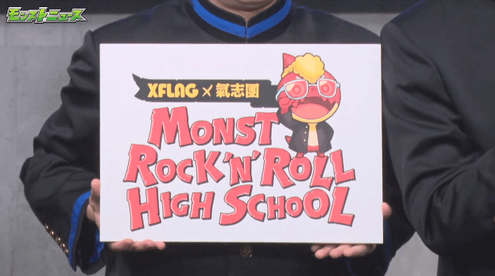 MONST ROCK'N'ROLL HIGH SCHOOL!