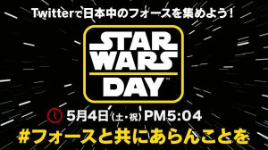 【STAR WARSの日】「May the Force be with you.(フォースと共にあらんことを)」!!