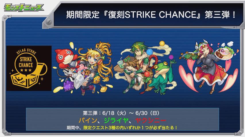STRIKE CHANCE復刻