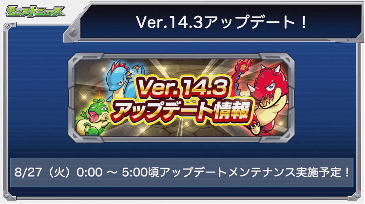 Ver.14.3アップデート情報