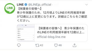 【LINE】推奨年齢を12歳以上に引き上げ。12月頃より青少年保護のため
