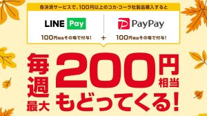 【Coke ON】LINE Pay・PayPay払いで毎週200円相当還元スタート!