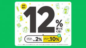 『LINE Pay』、最大12%還元の生活応援祭を開催! 10月31日まで
