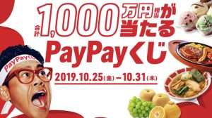 【PayPay】最大100万円が当たるPayPayくじが10月31日まで開催中!