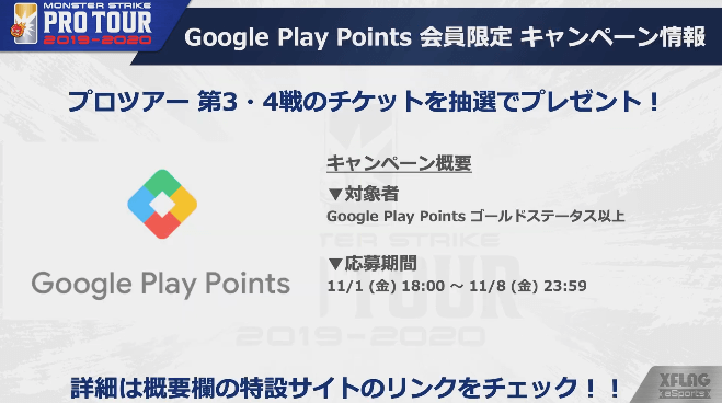 Google Play Points会員限定キャンペーン