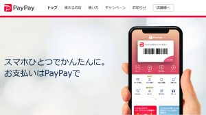 【PayPay】10%還元「家電量販7Days」が12月16日より開催。ソフトバンク、ワイモバイル限定