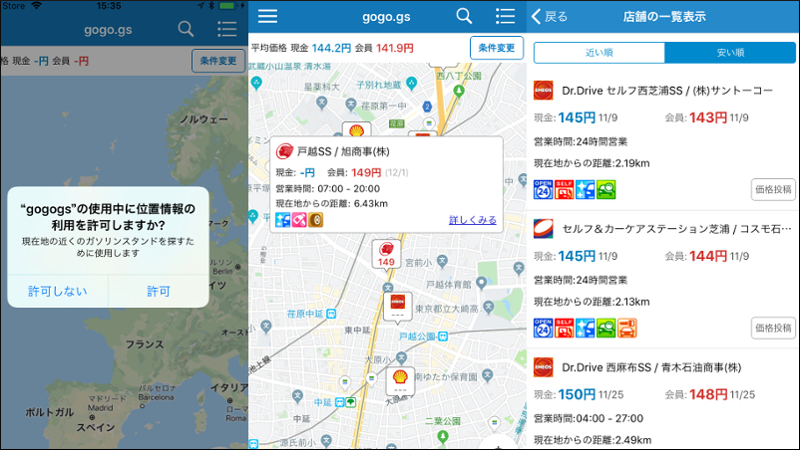 """Photo of Is this the """"Gassosta"""" user's god app? """"Gogo.gs"""", a gasoline price comparison app with full store information 