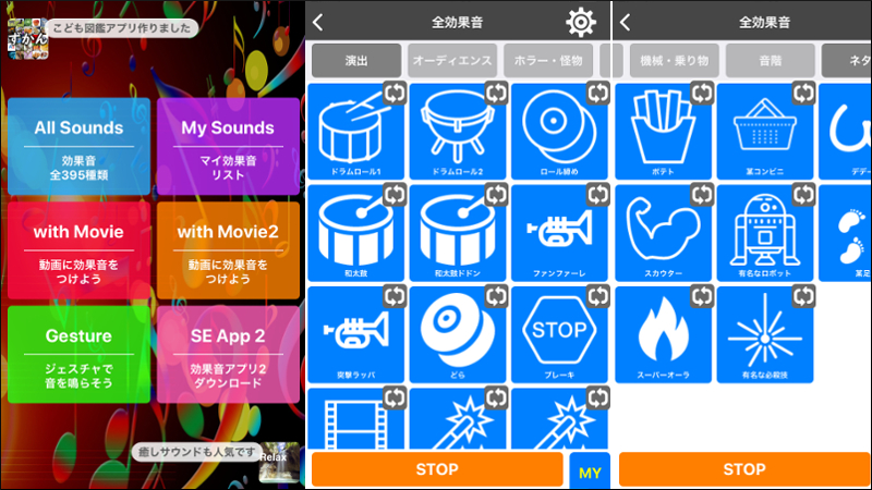 "Photo of Convenience stores, farts, and beep sounds… Make everyday life more fun with the ""Sound Effect App"" ♪ 