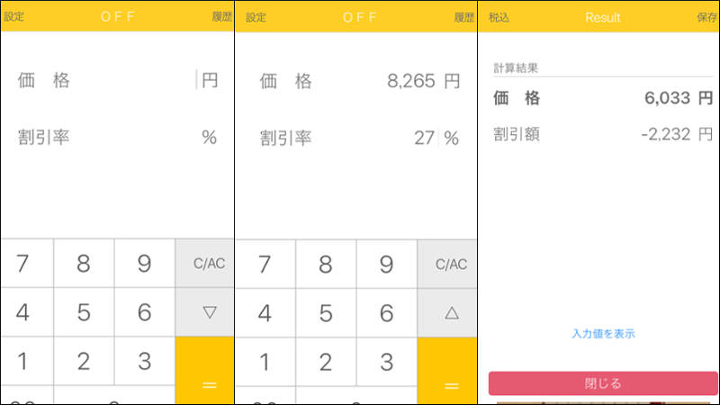 """Photo of A strong ally in the first sale? Calculation app """"Discount calculation OFF"""" to see how much you can save 