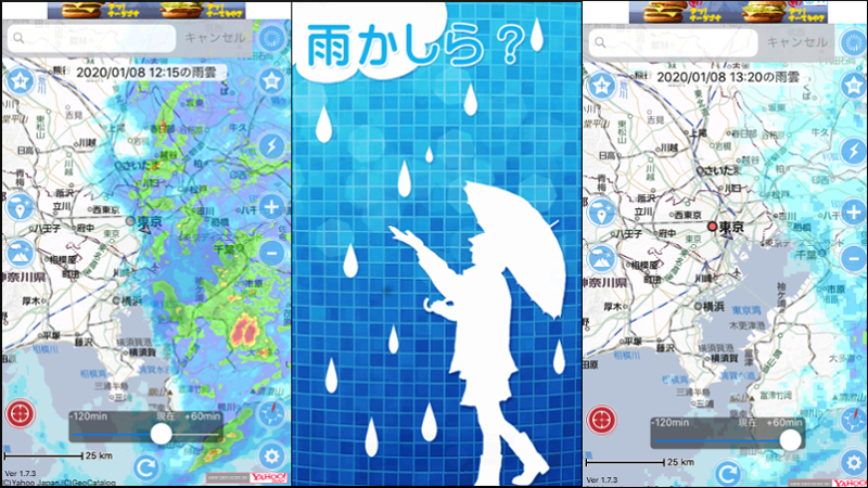 "Photo of Those who conquer rain clouds also conquer ""rain""? Predict the future weather with ""Is it raining? See Weather Forecast on Map""! 
