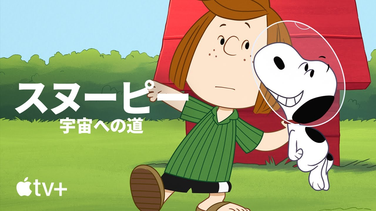 """Photo of A large number of preview videos of """"Apple TV +"""" with Japanese subtitles will be released! """"Snoopy's Way to the Universe"""" and """"See ~ The World of Darkness"""""""