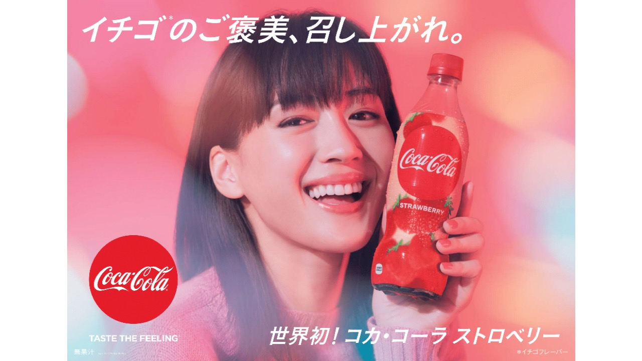 Photo of Coca-Cola Strohely, the world's first flavor, will be released on January 20th! | AppBank – Discover the fun of iPhone and smartphones