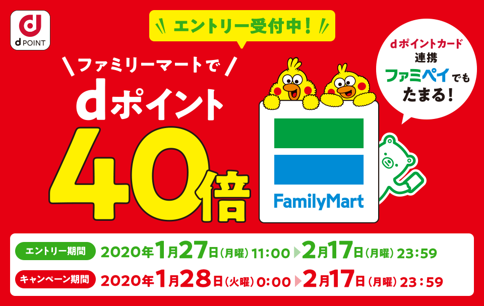 Photo of Family Mart d points 40 times campaign! 20% reduction by presenting d point cards | AppBank – iPhone, Let's find the fun of smartphone