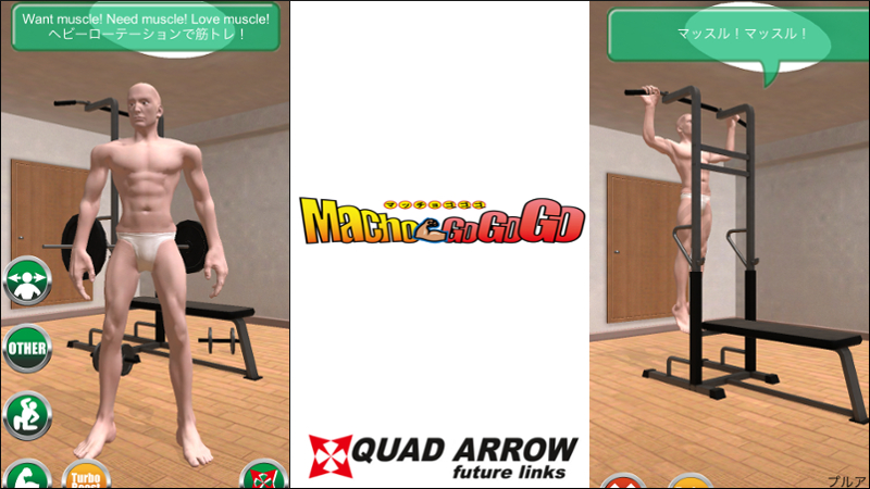 "Photo of Muscles must be made in one day … Severe & surreal ""macho"" training game is addictive! ? 