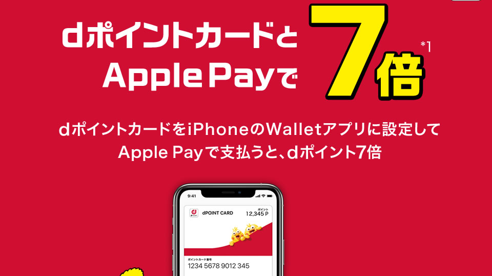 Photo of Lawson D Point 7x Campaign! Pay Apple Pay & Present d Point Card   AppBank – Find Fun on Your iPhone or Smartphone