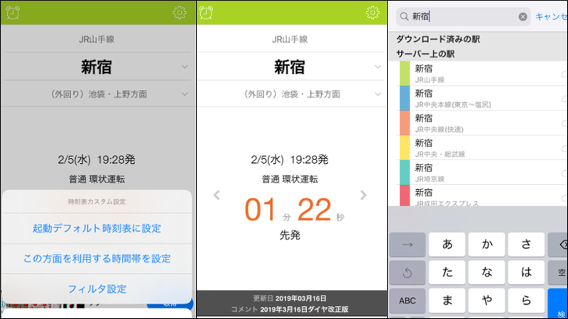 "Photo of One minute until the departure time … Countdown timetable application ""Station. Locky"" prevents missed trains! 