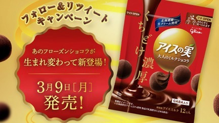 """Photo of Ice Fruit """"Adult's Milk Chocolat"""" Now Available! Cool and Cool Truffle Chocolate Texture ♪ 