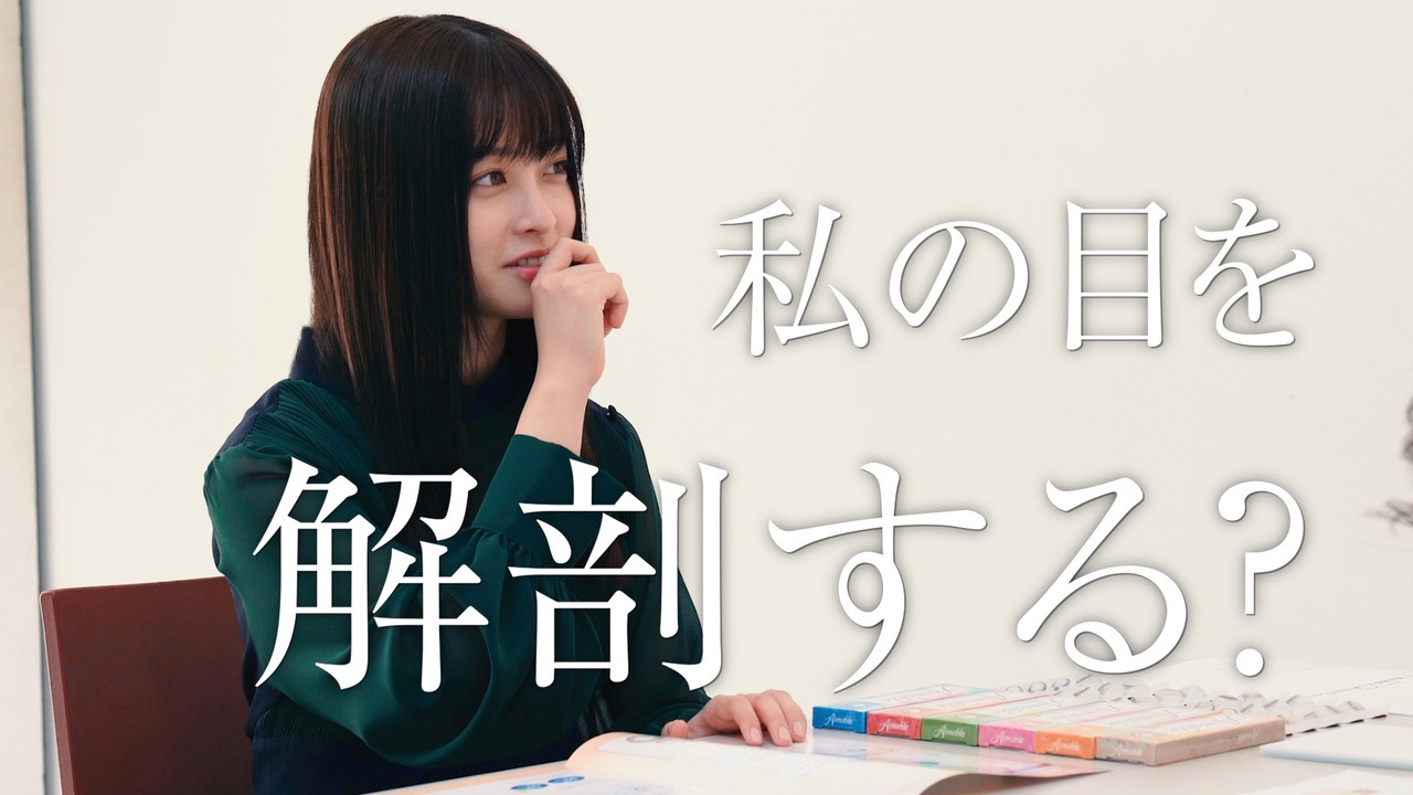 Photo of Colorcon development project to fully reproduce the eyes of Hashimoto Kanna has started! A campaign with autographed posters will be launched! | AppBank – iPhone, Let's find the fun of smartphone