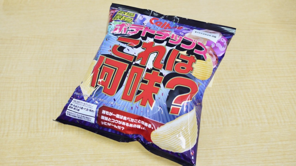 "Photo of Calbee ""Potato Chips What is this taste? Announcing the Correct Answer !! What a Taste !! 