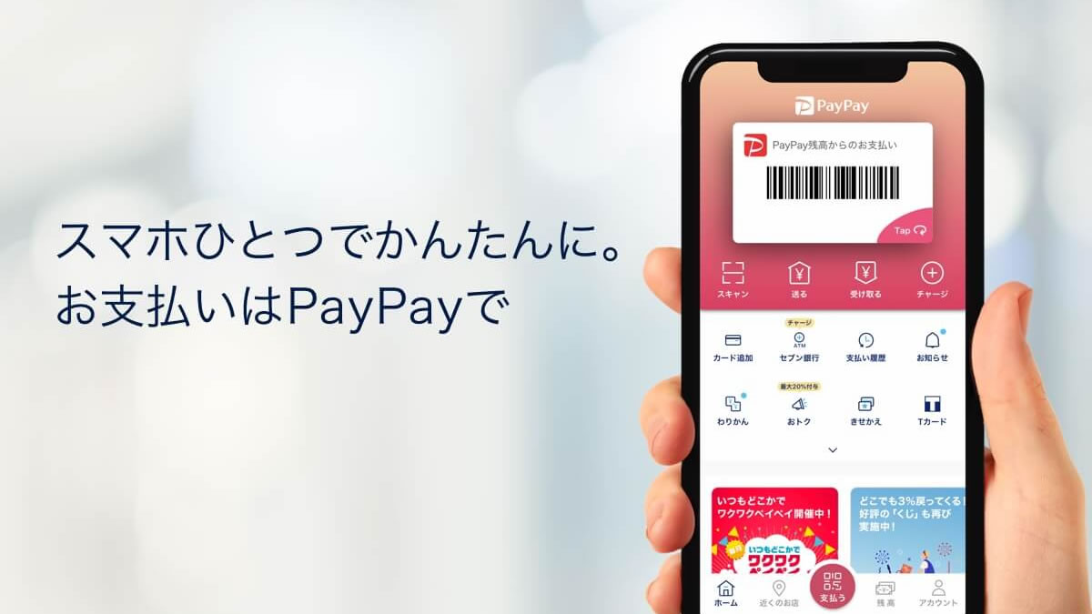 Photo of 【PayPay】 Reduction rate changed from 1.5% to 0.5% from April. 50% monthly payment and 100,000 yen or more required for 1.5% reduction | AppBank – iPhone, Find the Fun of Your Smartphone