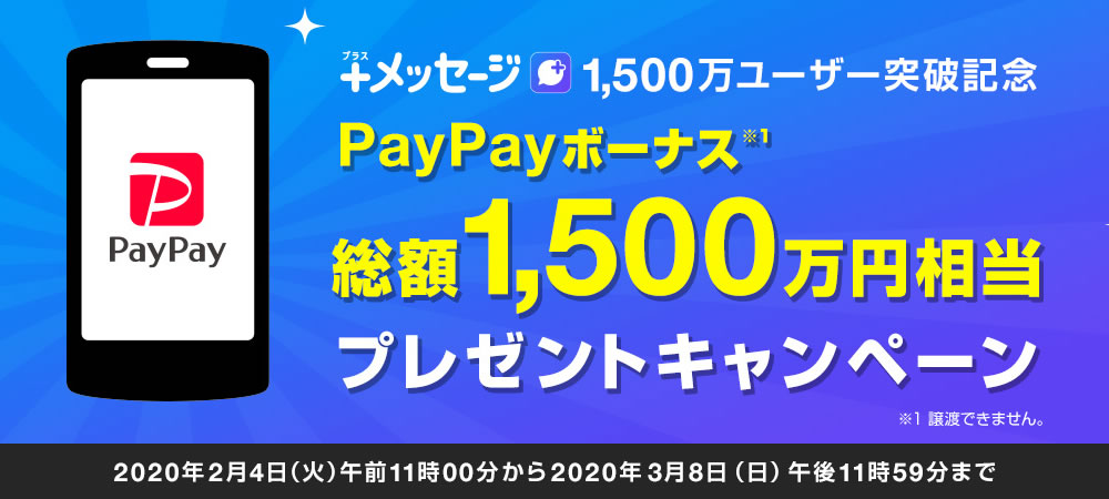 "Photo of ""+ Messages"" for a total of 15 million points! DPoints, au Wallet, PayPay 