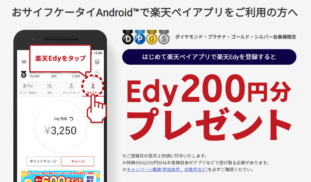 "Photo of The ""Rakuten Edy"" function is implemented in the ""Rakuten Pay"" application. Get Edy for 200 yen by registering for the first time 