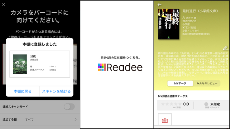 """Photo of This is the next generation! Reading management app """"Readee"""" changes book management method … 
