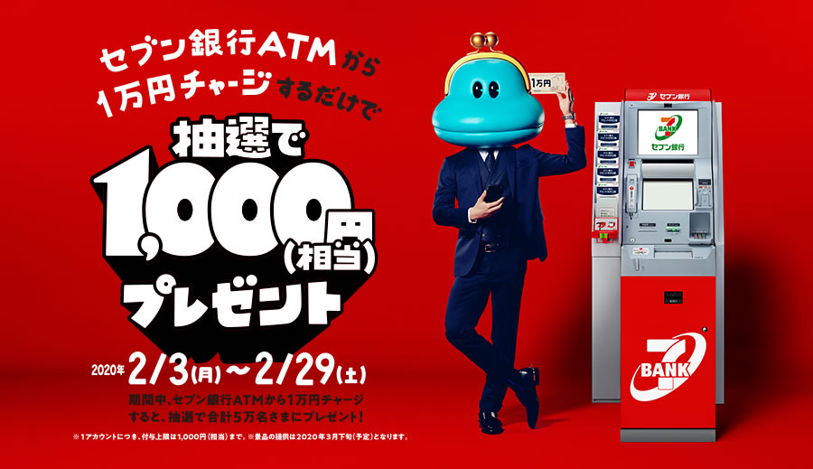 Photo of 1,000 points lottery gift for 10,000 yen charge from Seven Bank ATM. d-Pay, au WALLWT, PayPay, etc. | AppBank – Find Fun on Your iPhone, Smartphone