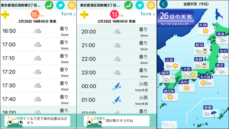 """Photo of Notice of the rain starts by pushing! With """"Ameful Call"""", sudden rain is scary! ? 
