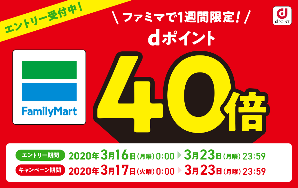 Photo of Family Mart d-Point 40x Campaign! 20% reduction until March 23 | AppBank – Find Fun on Your Smartphone