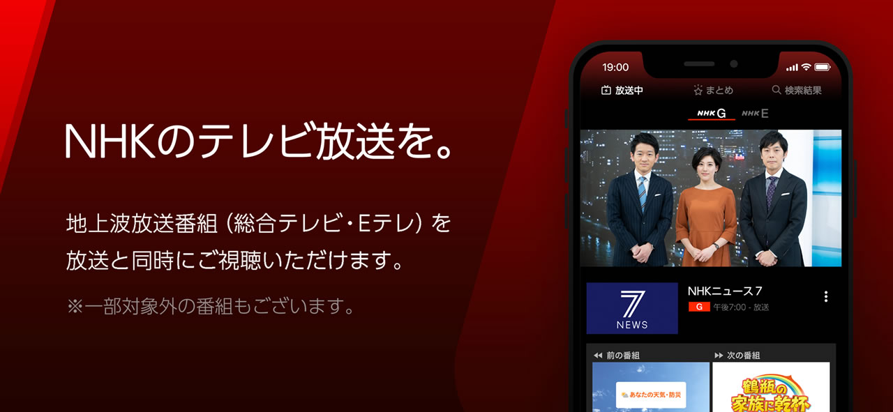 Photo of NHK starts simultaneous distribution of TV and Internet. The NHK Plus app is now available | AppBank – Find fun on your iPhone and smartphone