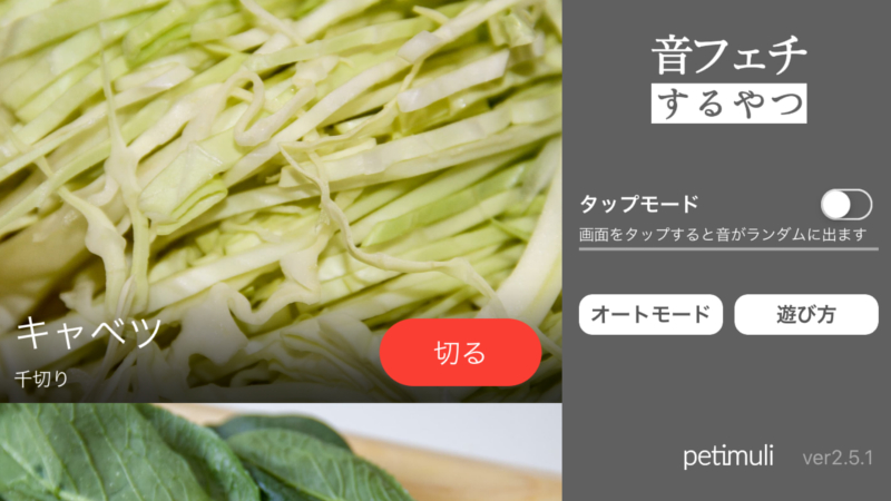 """Photo of The back of the cabbage sound is sloppy !? The ASMR application """"Sound fetish guy"""" that cuts the material is pleasant! 