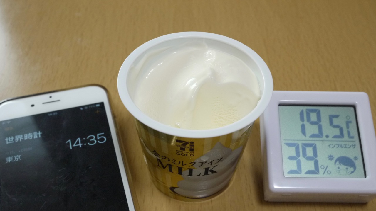 "Photo of It is better to melt half of the ""gold milk ice""! We thoroughly verified how long it should be melted! 
