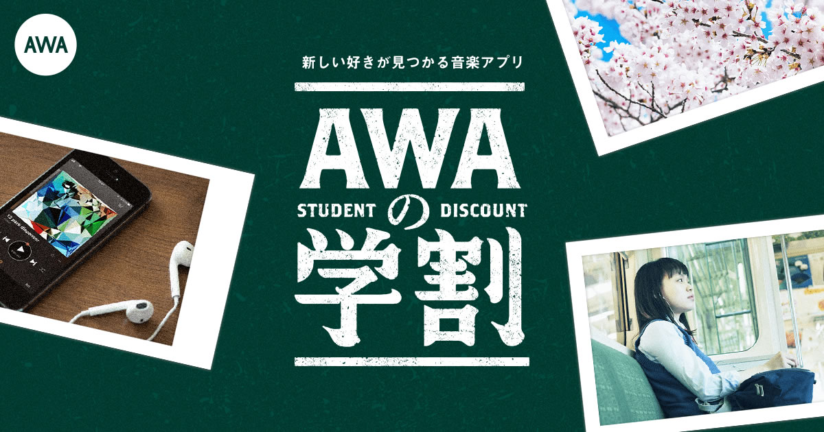 """Photo of Unlimited listening to music for 480 yen per month! """"AWA"""" starts student discount plan for junior high school students and above 
