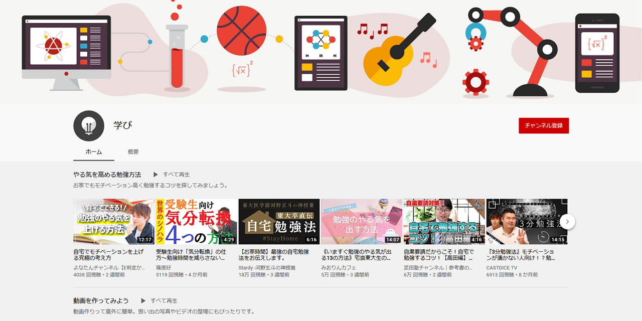 """Photo of """"YouTube"""", """"learning channel"""" that collects learning videos is released! Exercise for English and trivia 
