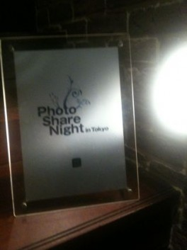 PhotoShareNight