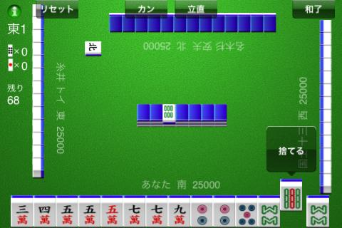 Simple 雀 Touch