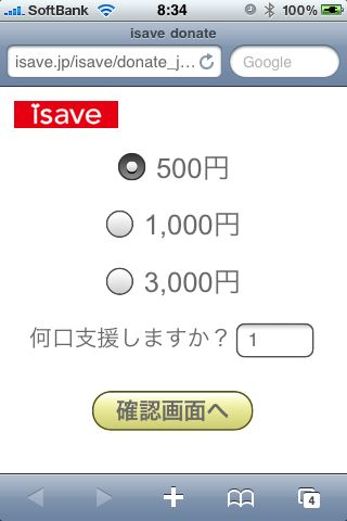 isave - 12