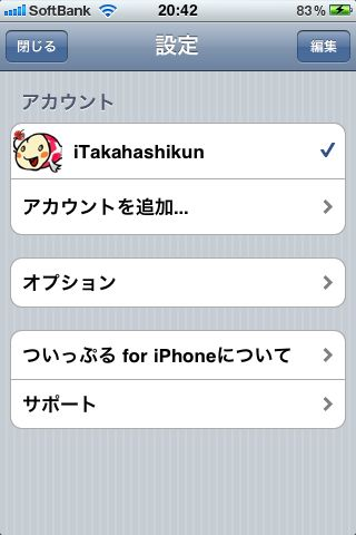 twipple for iPhone